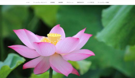 関西で学べるインド式健康法 アーユルヴェーダ・ライフ「南想子の教室」さま ホームページ作成 お客さま事例