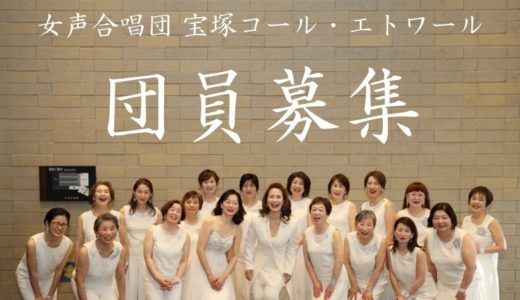 パワーポイントチラシ作成講座:兵庫県宝塚市 女声合唱団「宝塚コール・エトワール」さま