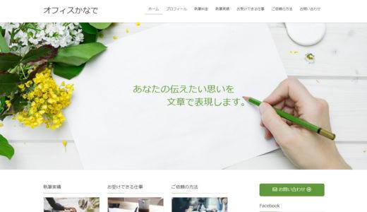 ワードプレスホームページ作成講座:兵庫県川西市 フリーライター 多田有紀さま