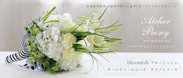 ブログ・ホームページ用写真撮影サービス:兵庫県川西市 アーティフィシャルフラワー教室 アトリエピオニーさま