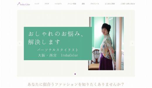 ワードプレスホームページ作成講座:兵庫県宝塚市 パーソナルスタイリスト irohacolorさま