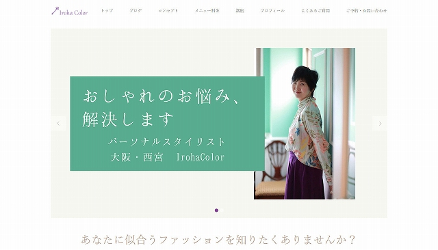 WordPressホームページ作成講座:兵庫県宝塚市 パーソナルスタイリスト irohacolorさま