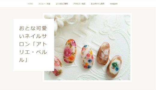 アメーバオウンドホームページ作成講座:兵庫県猪名川町 おとな可愛いネイルサロン「アトリエ・ペルル」さま