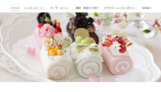 アメーバオウンドホームページ作成講座:滋賀県草津市 お花とフェイクスイーツのお教室「ピンクプリン」さま