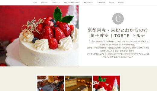 アメーバオウンドホームページ作成講座:京都市 米粉とおからのお菓子教室 「トルテ」さま