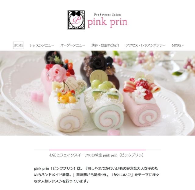 アメーバオウンドホームページ作成講座:お花とフェイクスイーツのお教室|pink prinピンクプリンさま