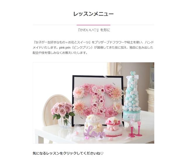 アメーバオウンドホームページ作成講座:お花とフェイクスイーツのお教室|pink prinピンクプリンさま|レッスンメニューページ