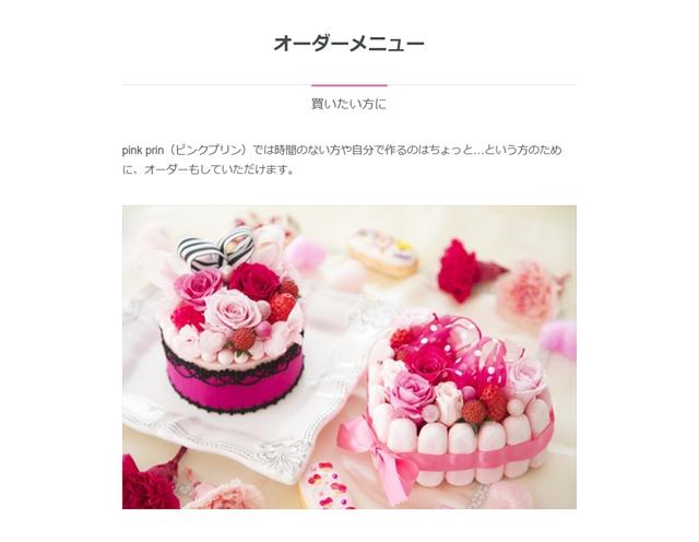 アメーバオウンドホームページ作成講座:お花とフェイクスイーツのお教室|pink prinピンクプリンさま|オーダーメニューページ