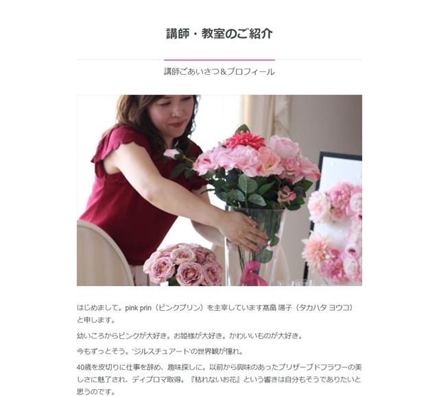 アメーバオウンドホームページ作成講座:お花とフェイクスイーツのお教室|pink prinピンクプリンさま|講師・教室紹介ページ