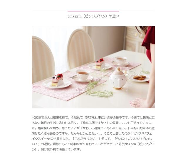 アメーバオウンドホームページ作成講座:お花とフェイクスイーツのお教室|pink prinピンクプリンさま|講師・教室のご紹介ページ