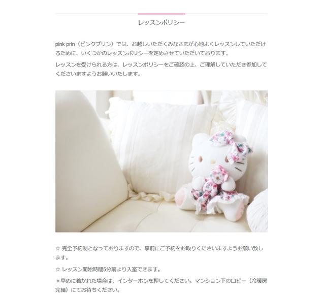 アメーバオウンドホームページ作成講座:お花とフェイクスイーツのお教室|pink prinピンクプリンさま|アクセス・レッスンポリシーのページ