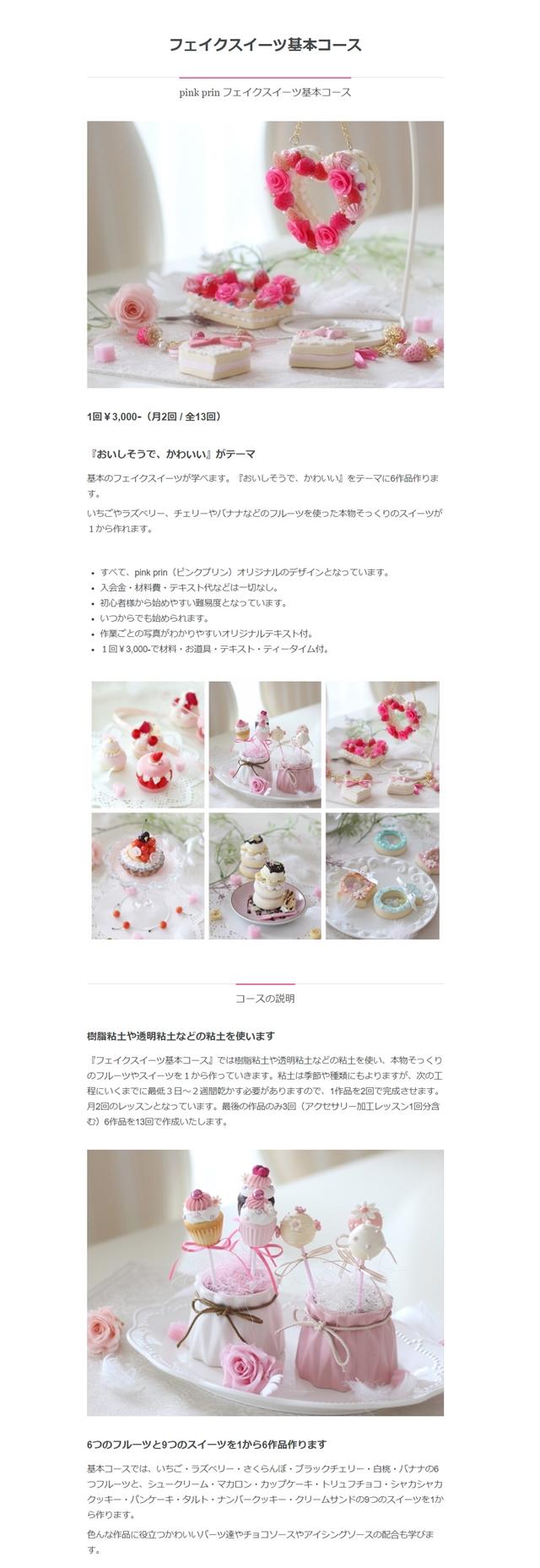 アメーバオウンドホームページ作成講座:お花とフェイクスイーツのお教室|pink prinピンクプリンさま|フェイクスイーツ基本コース
