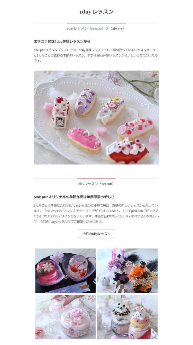 アメーバオウンドホームページ作成講座:お花とフェイクスイーツのお教室|pink prinピンクプリンさま|1dayレッスン