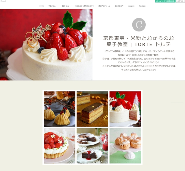 アメーバオウンドホームページ作成講座:米粉とおからのお菓子教室「トルテ」さま