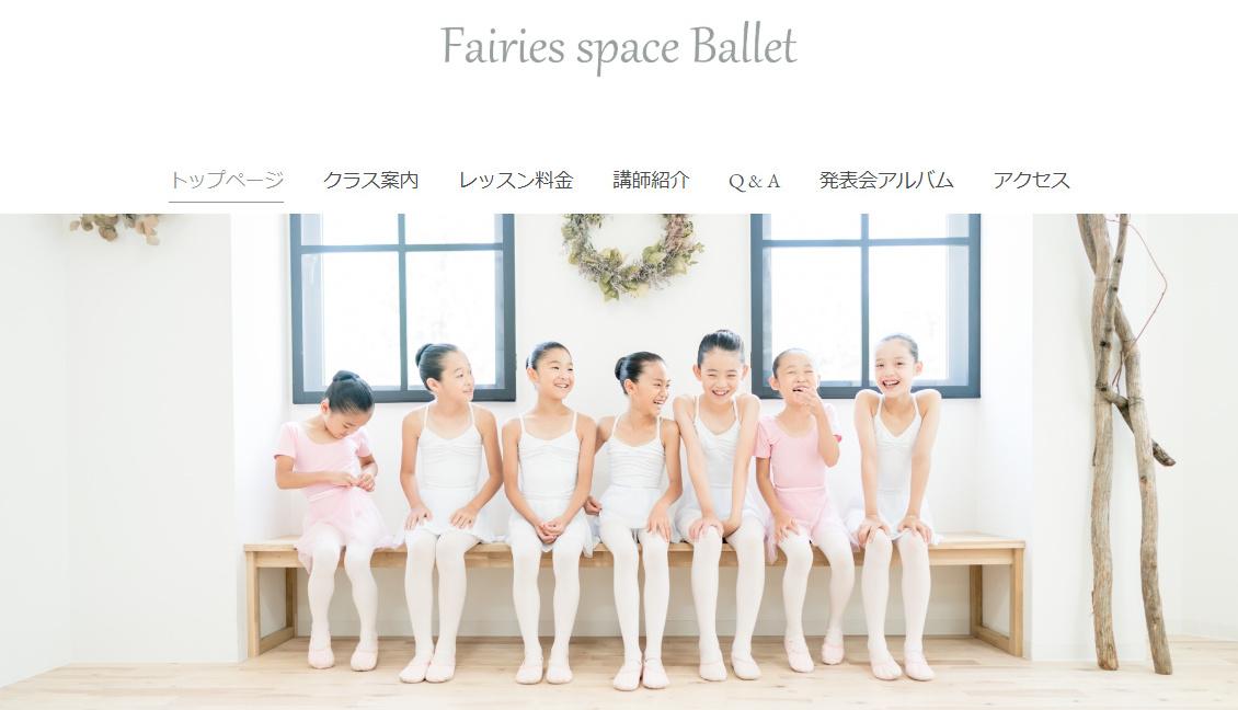 アメーバオウンドホームページ作成講座:伊丹市のバレエ教室事例|