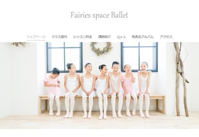 アメーバオウンドホームページ作成講座:伊丹市のバレエ教室事例|トップのヘッダー画像がかわいらしい