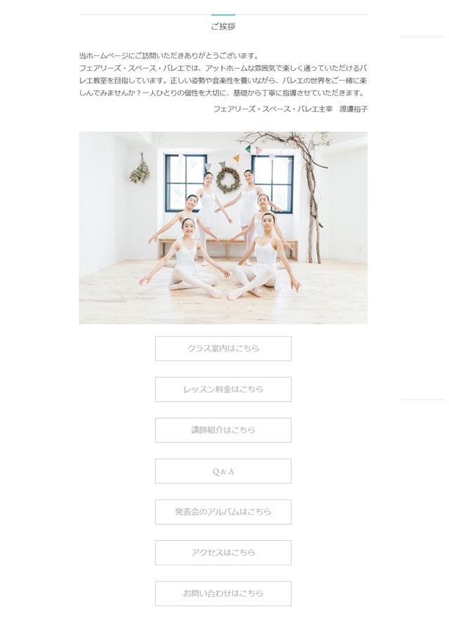 アメーバオウンドホームページ作成講座:伊丹市のバレエ教室事例|ご挨拶と各ページへの誘導ボタン