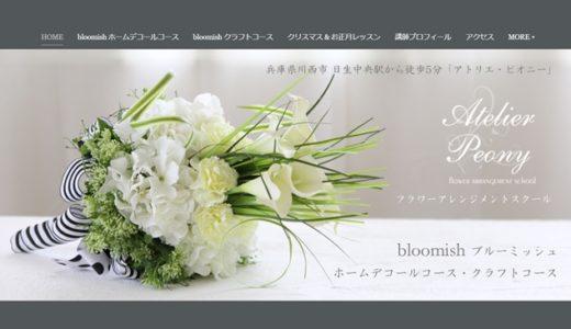 アメーバオウンドホームページ作成講座:兵庫県川西市 フラワーアレンジメント教室「アトリエピオニー」さま