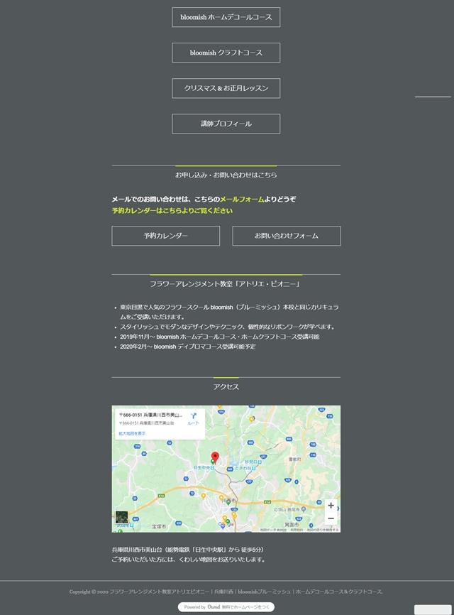 アメーバオウンドホームページ作成講座:川西市のフラワーアレンジメント教室事例|