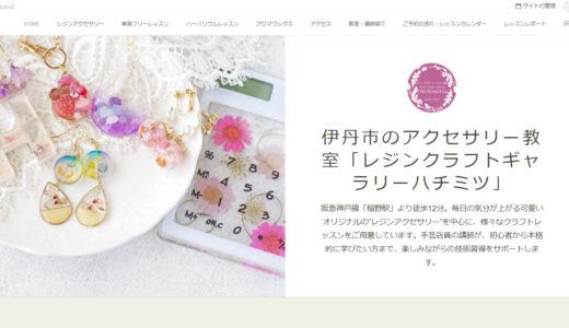 アメーバオウンドホームページ作成講座:兵庫県伊丹市 アクセサリー教室 「レジンクラフトギャラリーハチミツ」さま