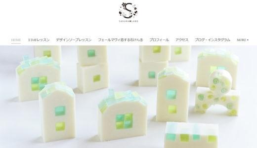 アメーバオウンドホームページ作成講座:大阪府箕面市「手作り石けん教室 SAKURA LABO サクララボ」さま