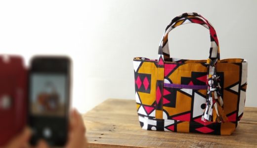 単発1dayスマホカメラ講座:大阪市 布クリエイター カヨヨさま アフリカ布バッグの撮影