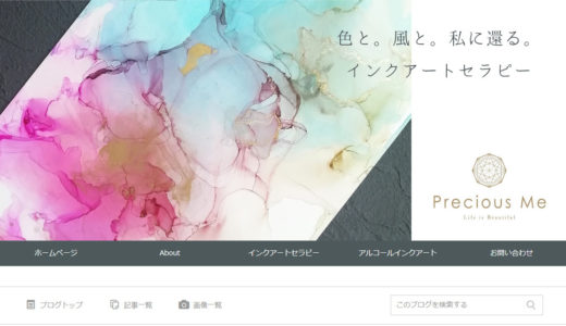 アメブロカスタマイズ講座:神戸市北区 アルコールインクアート「Precious Me(プレシャスミー) 」さま