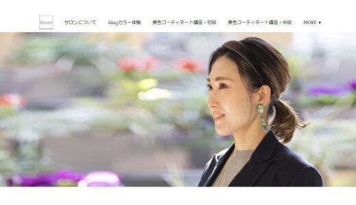 アメーバオウンドホームページ作成講座:大阪府吹田市「パーソナルカラー診断&カラーレッスン|ラウジェーレカラー Laugere Color 」さま