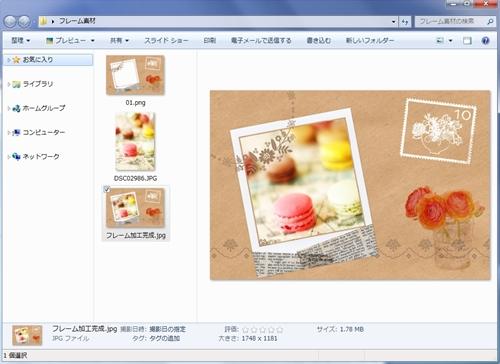 フレーム素材に写真を入れる方法_PhotoScape3.6