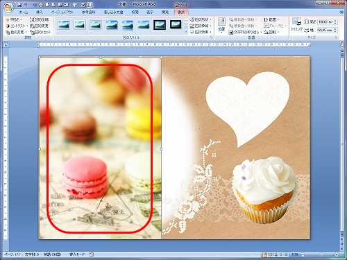 フレーム素材に写真を入れる方法_Word2007(ワード2007)