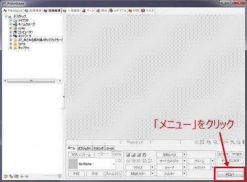 フレーム素材に写真を入れる方法_PhotoScape3.6.2