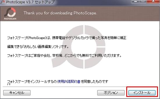 ダウンロードとインストール方法 PhotoScape(フォトスケープ)の使い方