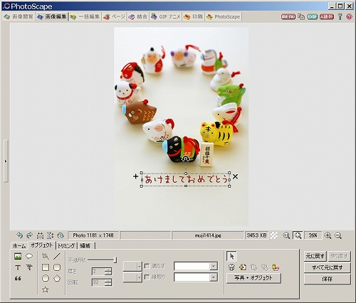 年賀状に文字入れする方法 PhotoScapeの使い方