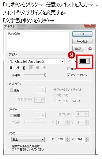 フォトスケープ:スポイト取得した色で文字入れする方法