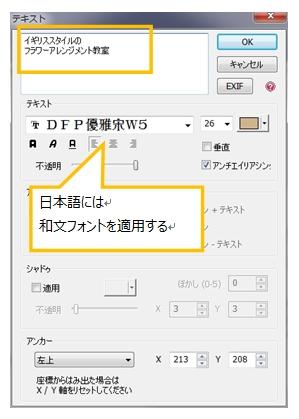 フォトスケープ:文字入れのフォント選び(欧文・和文フォント)