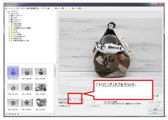 フォトスケープ:写真をトリミング(切り抜き)&リサイズ(縮小)する方法