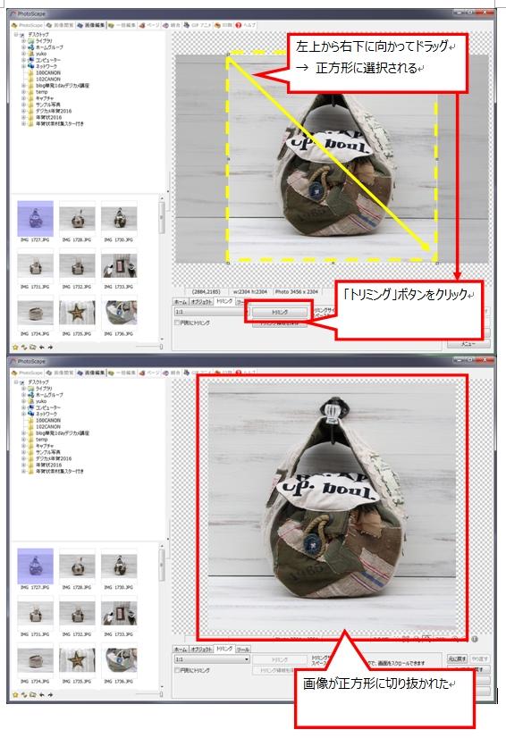 フォトスケープ:写真をトリミング&リサイズする方法