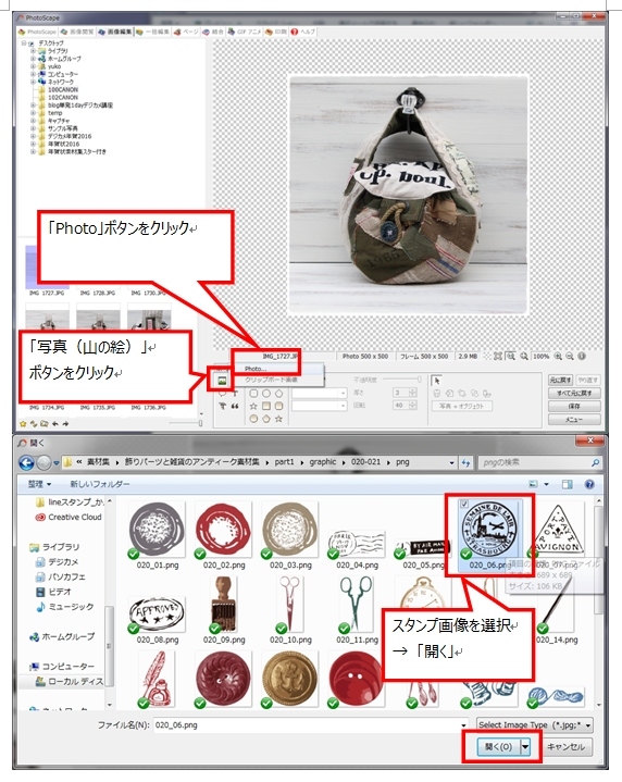 フォトスケープ:フォトスケープ:写真をスタンプ素材で飾る方法